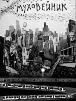 """Ольга Посух, """"Муховейник"""" часть 1, Научно-популярный сайт """"Биомолекула"""", 30 ноября 2015"""