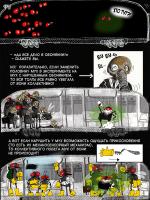 """Ольга Посух, """"Муховейник"""" часть 4, Научно-популярный сайт """"Биомолекула"""", 30 ноября 2015"""