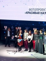 """Проект """"Красивая наука"""" - победитель в номинации Лучшая фоторабота"""