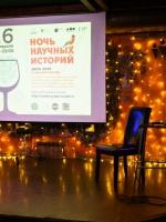 Ночь научных историй 16.02.2020